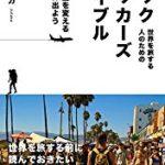 バックパッカーズバイブル: ~世界を旅する前に読んでおきたい52の話~ (ジュタカ出版) Kindle版