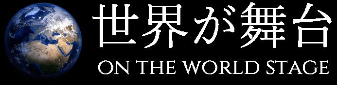 ジュタカブログ – 世界が舞台