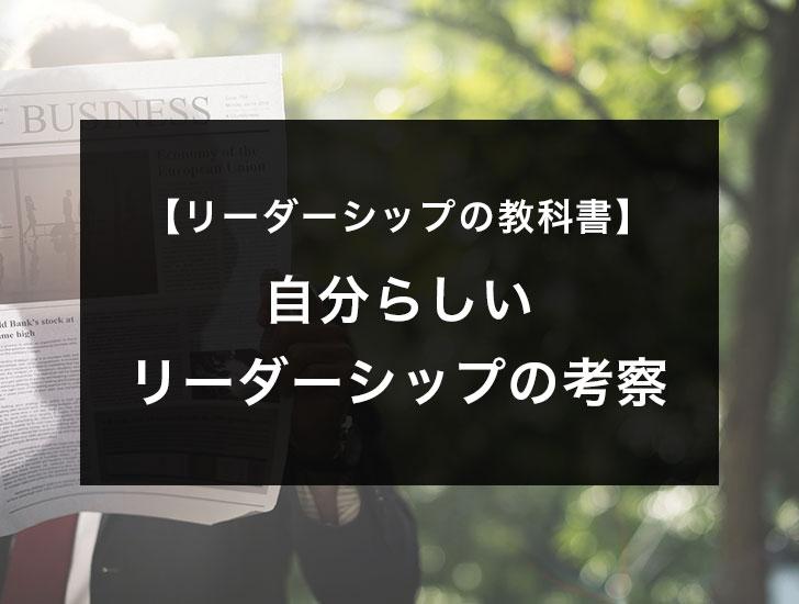 【リーダーシップの教科書】自分らしいリーダーシップの考察